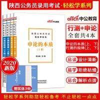 中公教育2020陕西公务员考试轻松学系列:(申论的本质+行测的规律) 上下册 4册