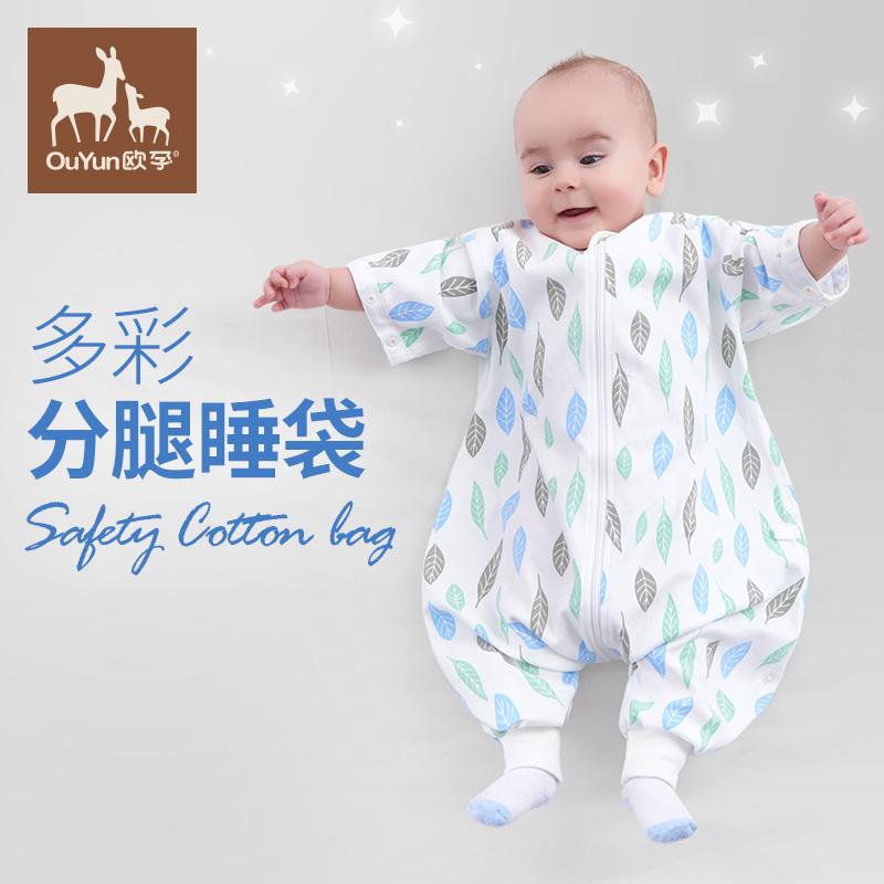 欧孕婴儿睡袋纯棉夏季薄款宝宝分腿睡袋儿童防踢被 双面精梳棉 曲腿式设计