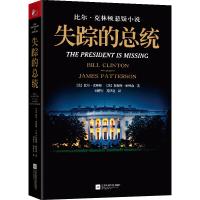 失踪的总统 克林顿著 2018年世界出版大事件 美国前总统克林顿长篇政治悬疑小说 揭秘权力层幕后不为人知的故事畅销书籍