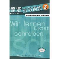 【旧书二手书8成新】 德语听写训练(2) 江楠生 外语教学与研究出版社