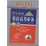 2012 英语高考必备(大字本)