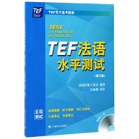TEF法语水平测试(附光盘修订版)