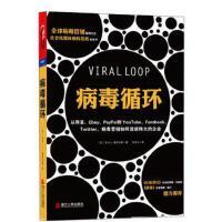 【旧书9成新正版现货】 病毒循环:从Netscape、eBay、PayPal到YouTube、Facebook、Twi
