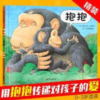 抱抱绘本 正版 精装 绘本0 3岁 经典绘本抱抱绘本 少低幼儿童宝宝小孩亲子情商启蒙故事图书籍0-1-2-3-4-6岁