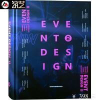 EVENT DESIGN 2活动现场设计 产品发布会婚礼现场音乐节展览会艺术活动现场布置与设计书籍