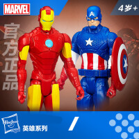 漫威美国队长 钢铁侠模型英雄系列人物公仔玩具 儿童礼物