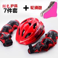 男女轮滑头盔护具套装儿童溜冰鞋自行车平衡车护具7件套大小可调 红色大+轮滑包 6-15岁