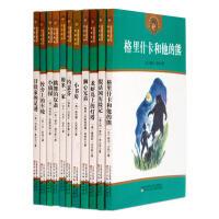 (12册)获安徒生奖作家作品系列 青少年读物8-9-12岁儿童文学小说 小学生四五六年级必读 适合初中生看的课外书籍