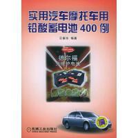 【二手旧书9成新】实用汽车摩托车用铅酸蓄电池400例 云振东 机械工业出版社 978711