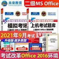 计算机二级ms office高级应用2021年3月 计算机二级 office上机题库+模拟考场2本 二级ms offic