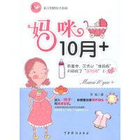 《妈咪十月+》李珏9787104032984【新华书店,稀缺收藏书籍!】