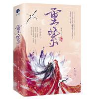 重紫・修订珍藏版(全两册)