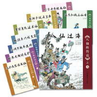 八仙的传说 系列(套装共9册)