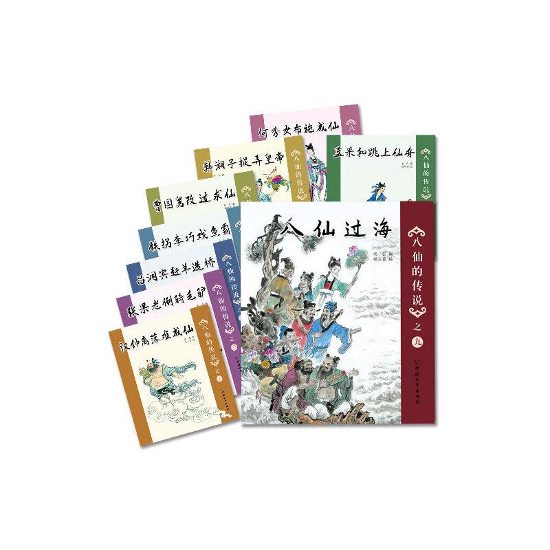 八仙的传说  系列(套装共9册) (中国孩子不能错过的好绘本,畅销20年,被译10多种语言在国外发行。大师杨永青盛年力作)