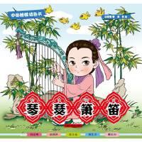 中国娃娃填色书:琴瑟箫笛
