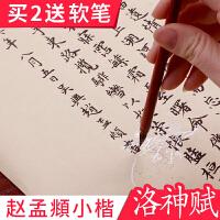小楷毛笔字帖赵孟�\洛神赋临摹描红宣纸长卷半生半熟宣纸成人练字书法入门