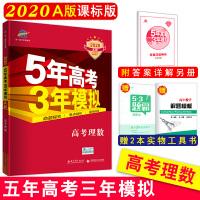 2019A版5年高考3年模拟53高考理数a版53高考数学理科五年高考三年模拟理数总复习资料书 2018曲一线
