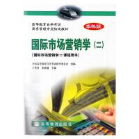 自考教材 附大纲 附辅导 00952 国际市场营销学(二)(学习包) 2002版 王秀村 崔新健 9787040117
