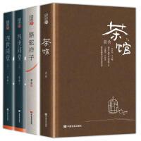 老舍的书 四世同堂 +骆驼祥子+茶馆 完整版无删减 中国言实出版社 中学生阅读书