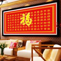 【优选】百福图十字绣百寿图中国风线绣百福寿福字2018新款客厅刺绣百字福