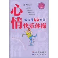 【二手旧书9成新】心情快乐体操――好心情66妙招 肖峰著 人民军医出版社