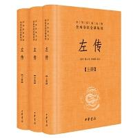 左传 全三册 精装--全本全注全译丛书9787101088335中华书局.