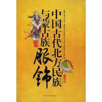 【二手旧书九成新】中国古代北方民族与蒙古族服饰 王瑜 国家图书馆出版社