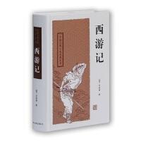 西游记(四大名著)[新]