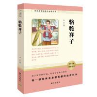 骆驼祥子 语文新课标助考阅读名著 9787550136557