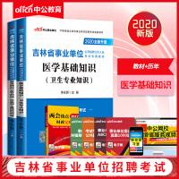 中公教育2020吉林省事业单位考试:医学基础知识(教材+历年真题全真模拟)2本套