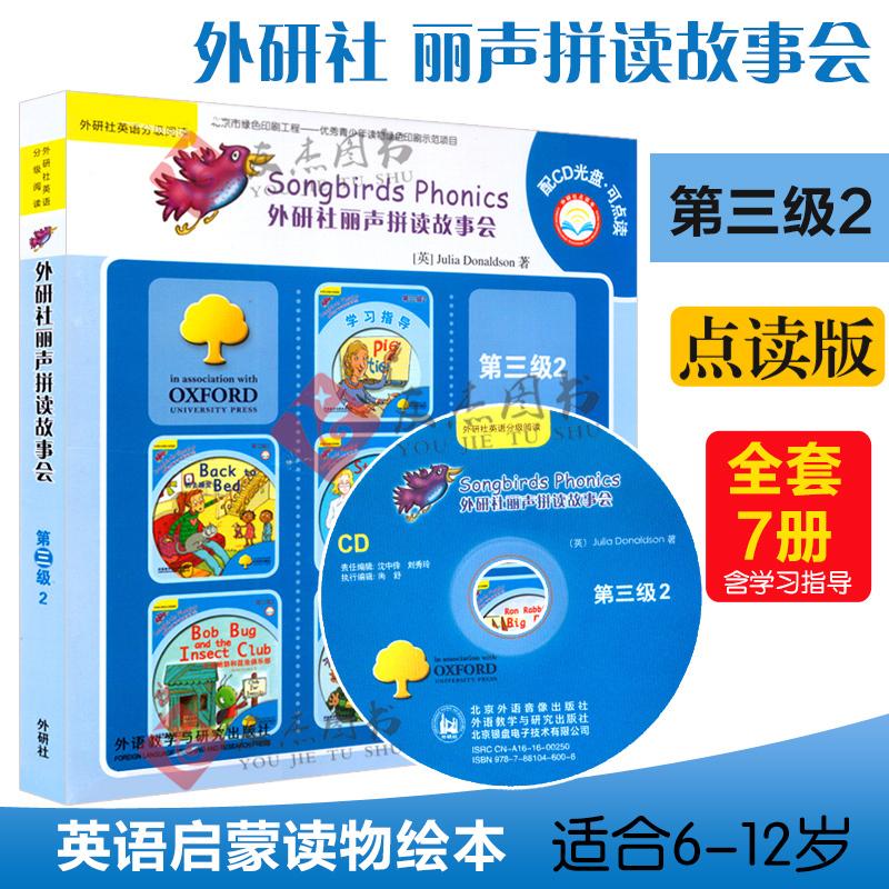 丽声拼读故事会3第三级2外研社英语分级阅读绘本幼儿英语启蒙少儿英语自学课外阅读 【可点读】【适合6-8岁】【附CD-ROM光盘】