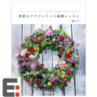 季�のフラワ�`リ�`ス基�Aレッスン 季节花环设计 日本图书籍 日本艺术图书籍