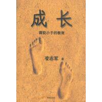 【新书店正版】成长――微软小子的教育 凌志军 海南出版社