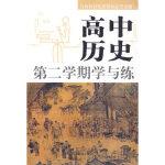高中历史第二学期学与练 周义保 文汇出版社 9787807416524
