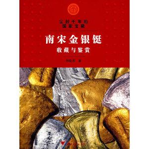 尘封千年的国家宝藏南宋金银铤收藏与鉴赏