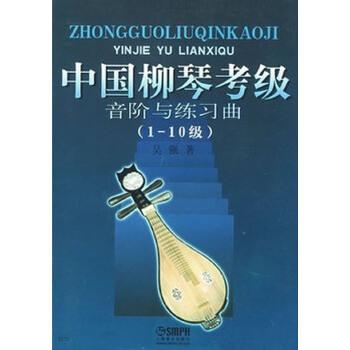 中国柳琴考级音阶与练习曲(110级)