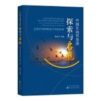 中国自由贸易港探索与启航――全面开放新格局下的新坐标
