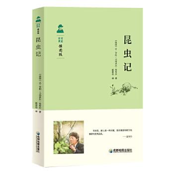 """昆虫记 统编版教材八年级(上)推荐阅读 紧扣新教材、新标准、新要求,享受轻松阅读,人人需读、要读的""""昆虫的史诗""""。"""