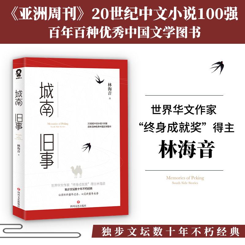 """城南旧事 世界华文作家""""终身成就奖""""得主林海音,独步文坛数十年不朽经典。 20世纪中文小说100强,百年百种优秀中国文学图书。让实际的童年过去,心灵的童年永存。酷威文化"""