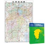 中华人民共和国分省系列地图:江西省地图(0.749米*1.068米 盒装折叠)