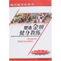 【TY】塑造金牌健身教练 张瑛玮,等 人民体育出版社 9787500933526
