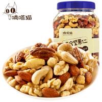 嘀嗒猫 混合果仁1kg 核桃仁腰果什锦果仁罐装零食每日坚果休闲零食
