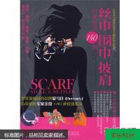 【二手旧书9成新】丝巾围巾披肩时尚系法140例 /[法]娜塔莉・贝日