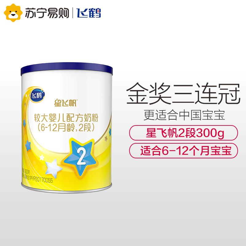 飞鹤(FIRMUS) 星飞帆较大婴儿配方奶粉 2段(6-12个月适用)300克更适合中国宝宝体质