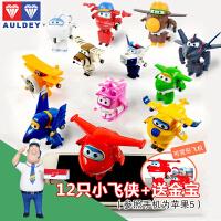 飞侠玩具套装全套儿童迷你控制台塔乐迪遥控飞机变形大号小爱