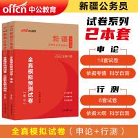 中公教育2020新疆公务员考试用书 申论+行测(全真模拟)2本套