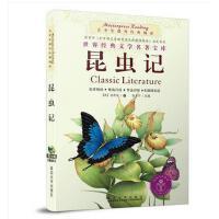 青少年课外经典阅读――昆虫记 9787563494897