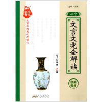 2020版之乎者也初中文言文完全解读七八九年级统编教材人教版RJ版