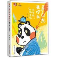 【二手旧书9成新】黑白熊侦探社--平安夜的预告信 东琪 中国少年儿童出版社 9787514