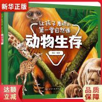 让孩子着迷的第一堂自然课――动物生存 童心 化学工业出版社9787122337313【新华书店 品质保障】